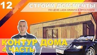 Строим Дом-мечты по цене Лада Гранта / 12 серия