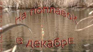 Рыбалка в декабре на урале
