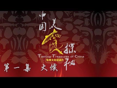 中国美食探秘 第一集 火候