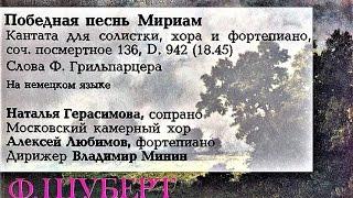 """Ф. Шуберт. """"Победная песнь Мириам"""", кантата для солистки, хора и ф-но. Герасимова, Минин, Любимов."""