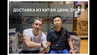 Как привезти груз из Китая в Россию