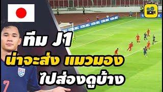 คอมเมนต์แฟนบอลญี่ปุ่น พูดถึง【ช้างศึก ทีมชาติไทย】หลังชมฟอร์มการเล่น ในเกมคัดเลือกฟุตบอลโลก