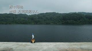 野々海池水番月岡英男さん|長野県栄村公式観光情報サイト~自然体で旅しよう~