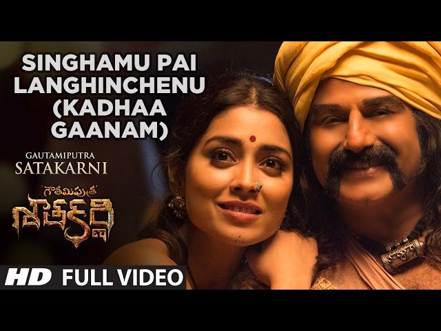 Singhamu Pai Langhinchenu Full Video Song | Gautamiputra Satakarni Songs