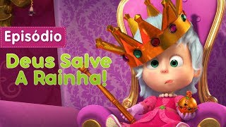 Masha e o Urso - 👸 Deus Salve A Rainha! 👑 (Episódio 75)