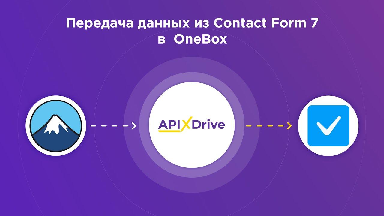 Как настроить выгрузку данных из ContactForm7 в OneBox?