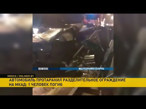 Авария с жертвами на Минской кольцевой