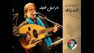 قطر الندى .. مارسيل خليفة تحميل MP3