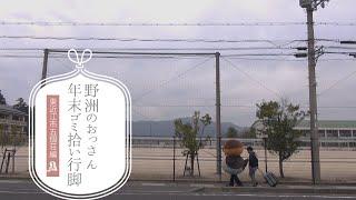 東近江市五個荘竜田町でゴミ拾い!その1【野洲のおっさん 年末ゴミ拾い行脚】