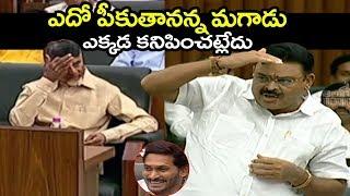 YCP MLA Ambati Rambabu Satirical Comedy Punches On Chandrababu Naidu | AP Assembly | Filmylooks