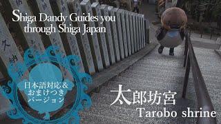 (おまけつき)野洲のおっさんが太郎坊宮を英語でガイド!【日本語字幕バージョン】