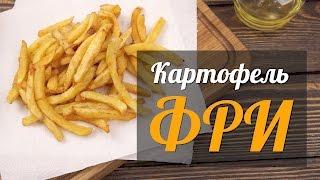 Картофель фри во фритюре рецепт в домашних условиях