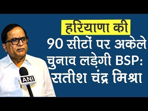 Haryana Assembly Elections 2019 की 90 सीटों पर अकेले चुनाव लड़ेगी बसपा: Satish Chandra Mishra