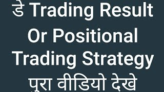 Positional Trading Strategy In Hindi | Day Trading Results | Watch Full Video