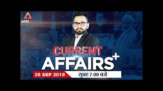 Current Affairs September 27, 2019 | Daily Current Affairs For All Competitive Exams