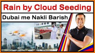 What is cloud seeding or Artificial raining in Dubai, दुबई की नकली बारिश क्या है?