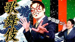 日本の伝統芸能【歌舞伎】を見に行きたくなる授業〜前編〜入門編