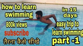 How to learn swimming  in Hindi ( तैरना कैसे सीखे)