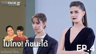 รีแคป + รีแอคชั่น The Face Thailand Season5 EP.4  l ไม่โกง! ชนะใสๆ