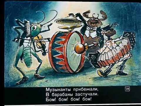 Лиза Меденцева, Муха-цокотуха