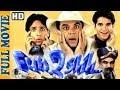 Funtoosh (HD) - Full Movie - Paresh Rawal -  Gulshan Grover - Superhit Comedy Movie
