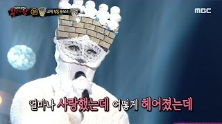 King Of Mask Singer EP296