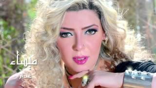تحميل اغاني Maysaa - Ghaddar ميساء - غدار MP3