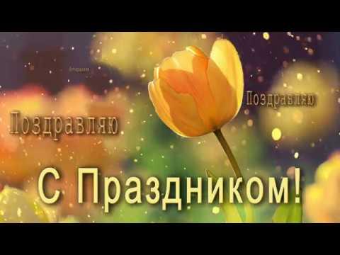 С ПРАЗДНИКОМ 8 МАРТА 2020!