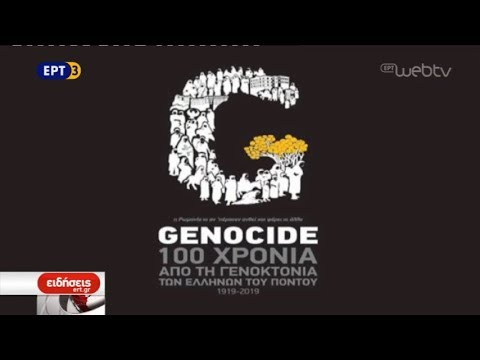 Επετειακό λογότυπο για τα 100 χρόνια της Ποντιακής γενοκτονίας | 10/12/2018 | ΕΡΤ
