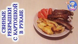 Свиные ребрышки в духовке с картошкой! Рецепт свиных ребрышек с картошкой в рукаве! ВКУСНЯШКА