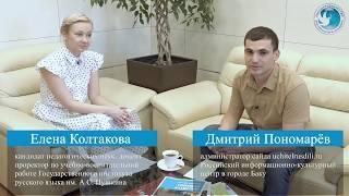 Интервью с проректором по учебно-воспитательной работе Государственного института русского языка им.
