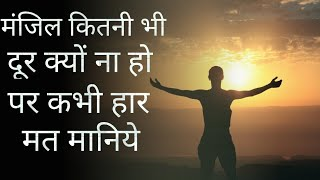 Motivational line | Inspirational quotes about life | New WhatsApp Status  2019 | Status Video