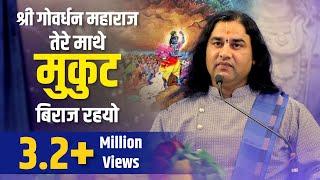 Shri Govardhan Maharaj तेरे माथे मुकुट