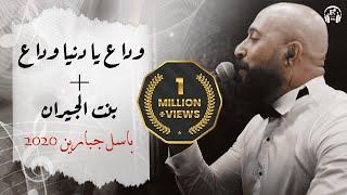 اغاني طرب MP3 باسل جبارين 2020 وداع يا دنيا وداع + بنت الجيران تحميل MP3