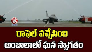 Rafale Fighter Jets Lands At Ambala Air Force | V6 News