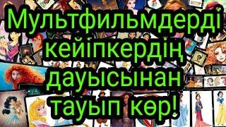 Логикалық сұрақтар / Мультфильмдерді кейіпкердің дауысынан тап! / Қазақша мультфильмдер