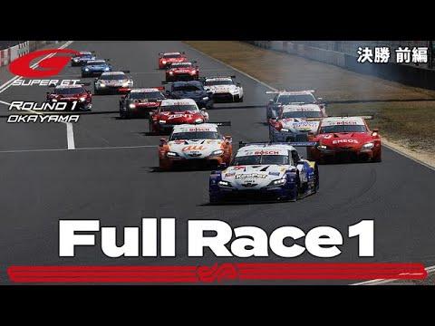 スーパーGT開幕戦 岡山 決勝レースのフル動画前半