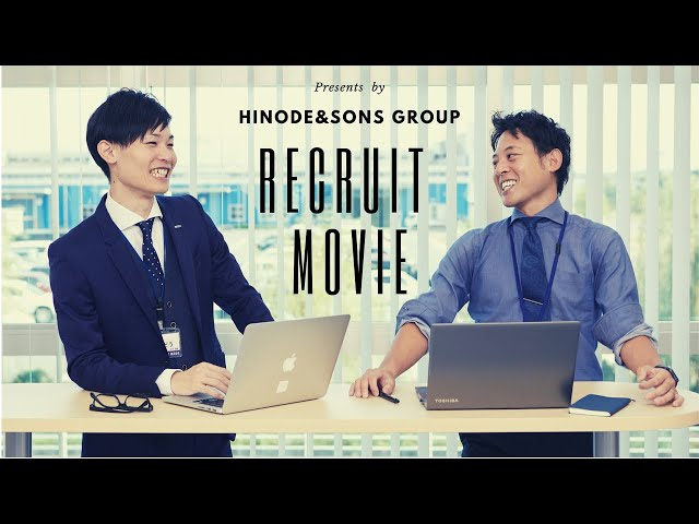 HINODE&SONS GROUP 新卒採用ムービー