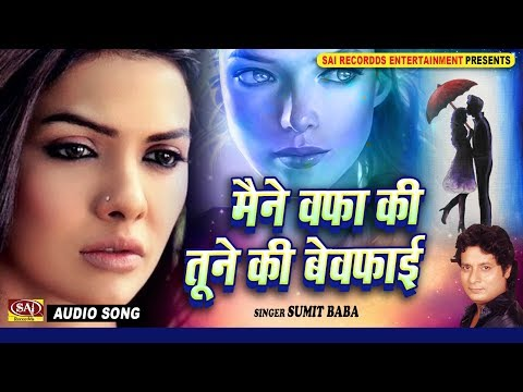 Download Bewafai !! 💔💔 [ORIGINAL] MAINE WAFA KI TUNE KI BEWAFAAI 💘💘 Latest HINDI SAD SONGS 2018 HD Mp4 3GP Video and MP3