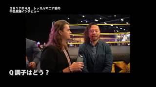 中邑真輔英語インタビュー2017