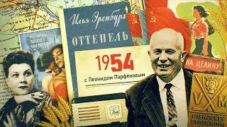 1954: Крым передали Украине. «Оттепель». Шульженко. Целина. Индийское кино