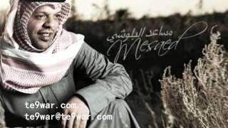 تحميل اغاني فـدوه - مساعد البلوشي 2012 / عرآقيه مزآج MP3