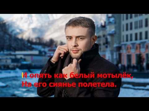 Егор Крид  - Самба белого мотылька ( lyrics , текст песни )