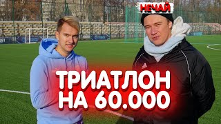 ТРИАТЛОН НА 60000 РУБЛЕЙ | vs НЕЧАЙ | НОВЫЙ СЕЗОН