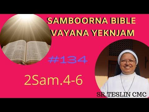 "#134"" Samboorna Bible Vayana Yeknjam"" 2 Sam 4- 6|Sr.Teslin CMC."