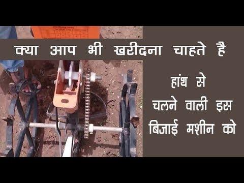 क्या आप भी खरीदना चाहते है हांथ से चलने वाली इस बिजाई मशीन को... // Om Agro World // Krishi Jagran