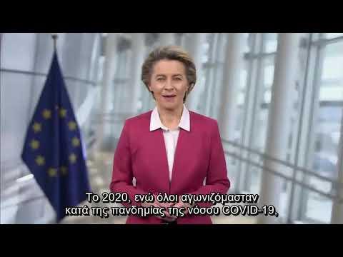 Παγκόσμια Ημέρα κατά του Καρκίνου   Πρόεδρος ΕΕ κ. φον ντερ Λάιεν