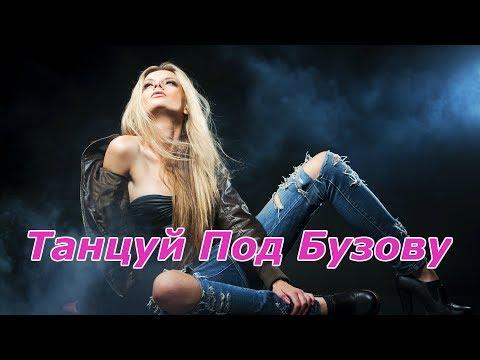 Новинка 2019 - Ольга Бузова  - Танцуй под Бузову