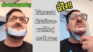 เถียงอยู่นั่นแหละ ก็บอกไปกี่รอบแล้วว่าสวมอยู่ ไม่ได้อยากถอด!!... #รวมคลิปฮาพากย์ไทย