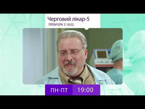 Фото ДЕЖУРНЫЙ ВРАЧ-5 на FILMUADrama!